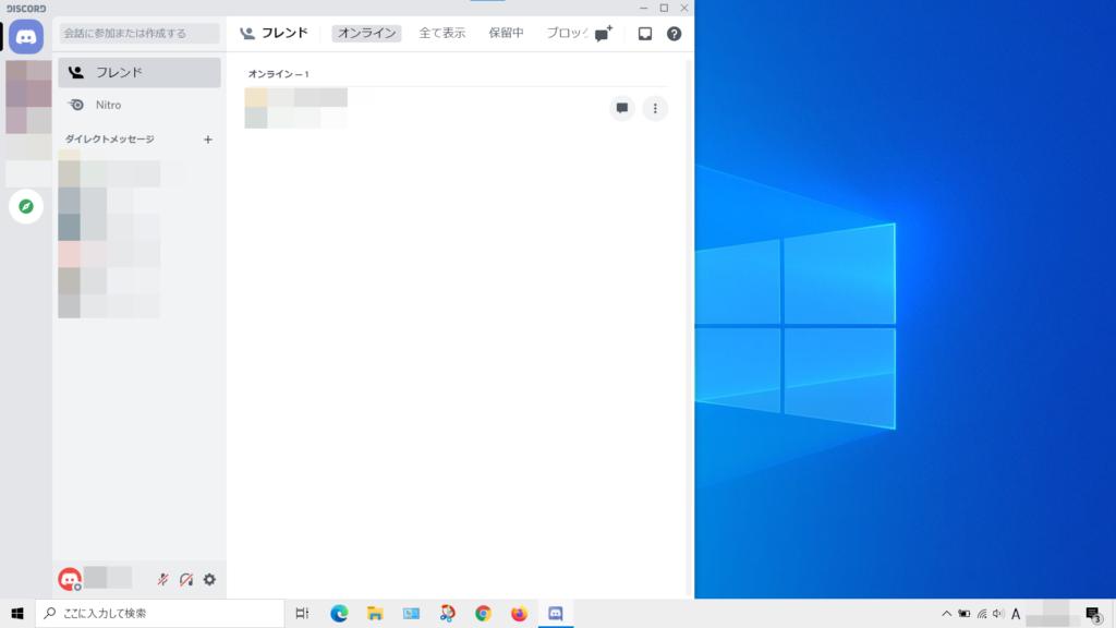 Windows 10でDiscord(ディスコード)を初期設定のまま使用していますと、PC起動時にこのようにDiscord(ディスコード)が自動で起動されるようになっている