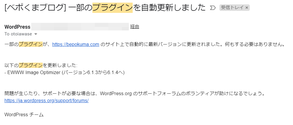 WordPressのプラグインのアップデートの自動更新が有効化されると次回のプラグインのアップデートがされる際にこのようなメールが届く