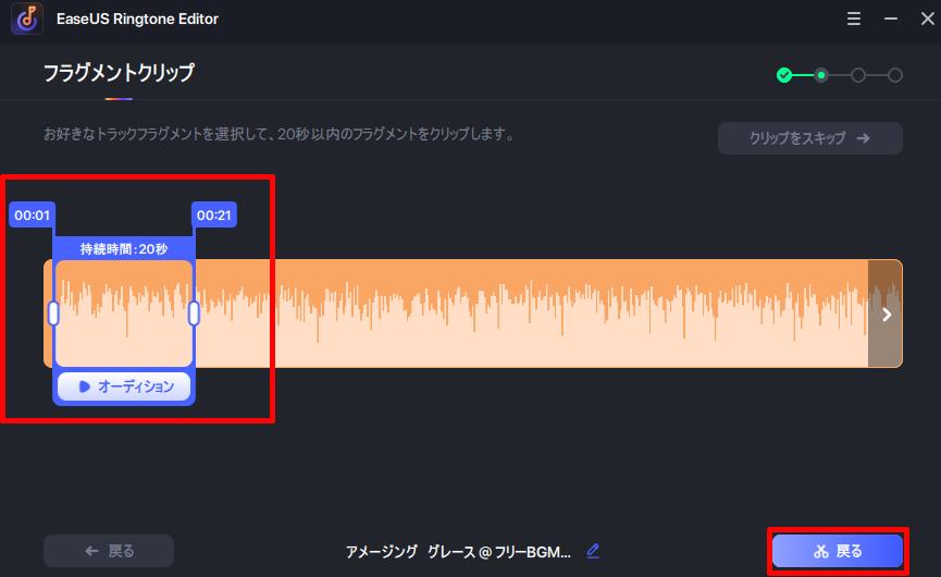 ④曲のどこからどこまでを着信音にするのかを編集し、切り取りボタンをクリックします。