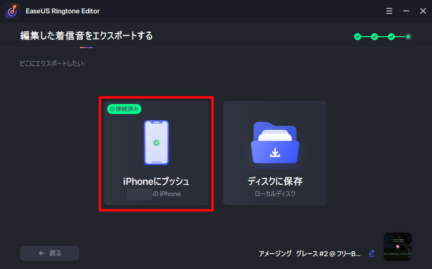 ⑦iPhoneをPCに接続し、「iPhoneにプッシュ」を再度クリックする