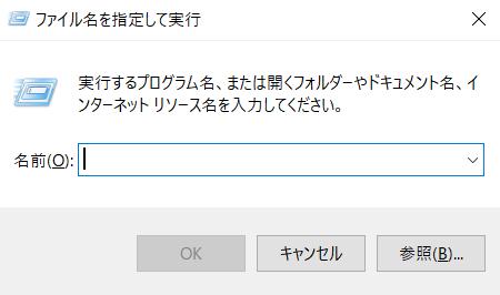 「ファイル名を指定して実行」はWindowsキーを押しながらRキーを押すことで起動することができます