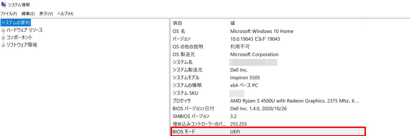 そして、このようにBIOSモードが「UEFI」になって入れば完了です