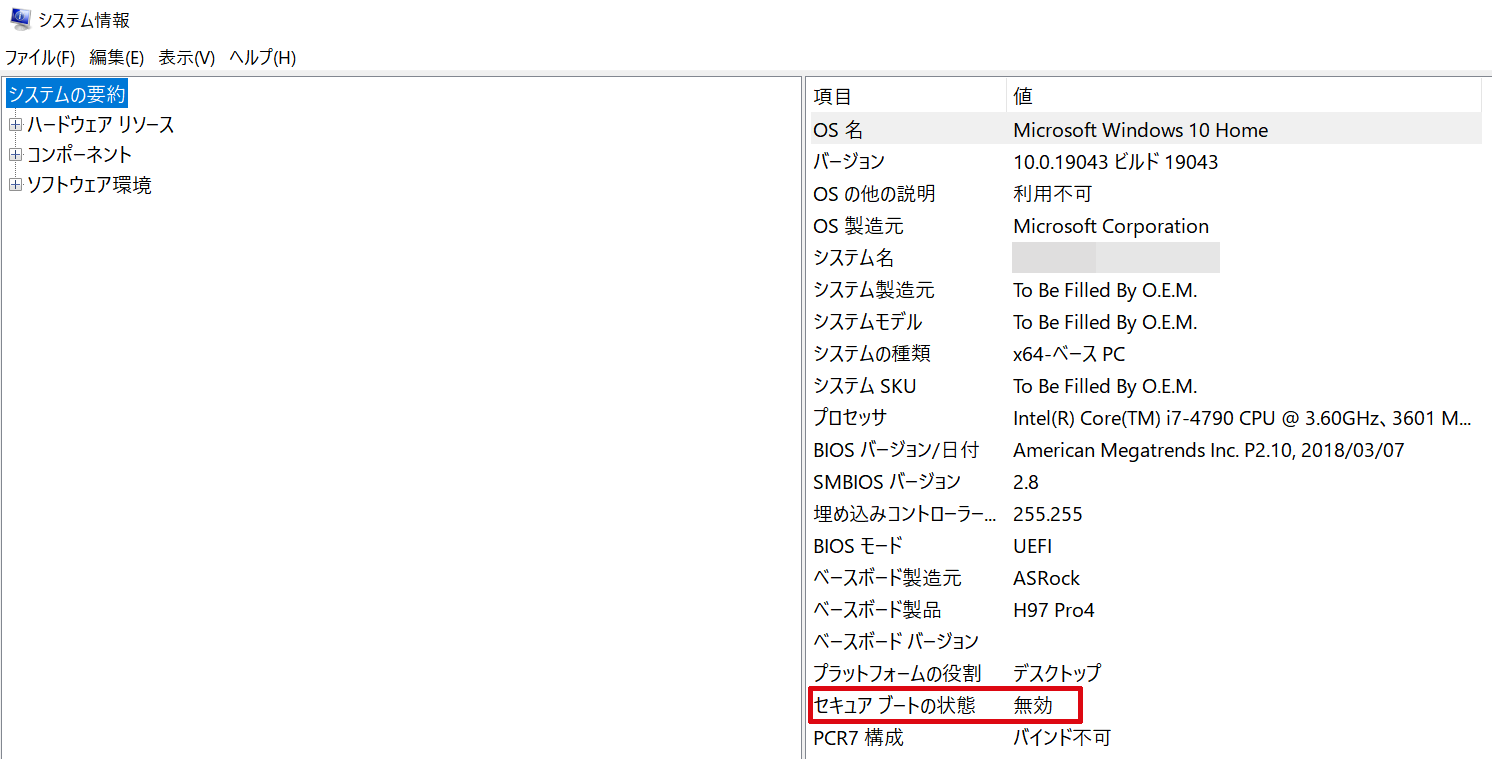 それに対してこのように「無効」になっている場合は、今お使いのPCのセキュアブートは無効(オフ)になっているということがわかります。