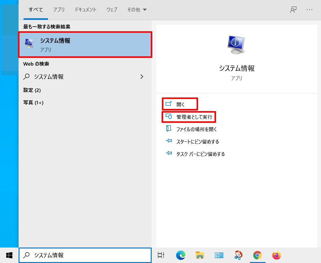 タスクバーにある検索ボックスへ「システム情報」と入力し、開くまたは管理者として実行をクリックする