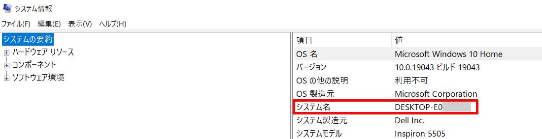 パッと見ただけではどれが自分のデバイス名なのかがわからない方は、Windows 10の「システム情報」の中にあるシステム名から自分のデバイス名を確認することができます