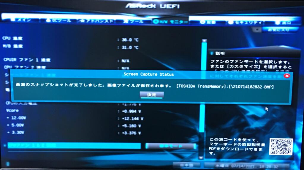 ASRock製のマザーボードの場合は、このようにスクリーンショットを記録媒体へ保存したことを伝える表示がされる