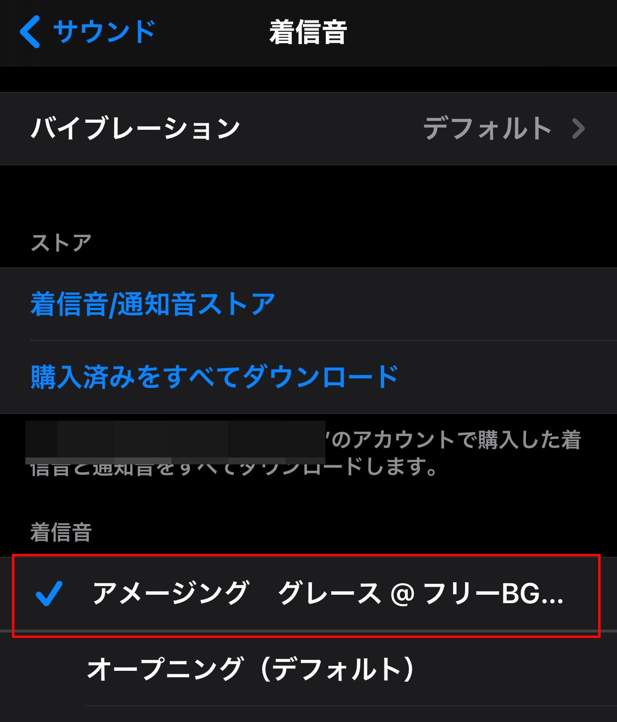 iPhoneの「設定」→「サウンド」→「着信音」をタップした中にある「EaseUS Ringtone Editor」で作成した着信音を選択してすべての工程は完了