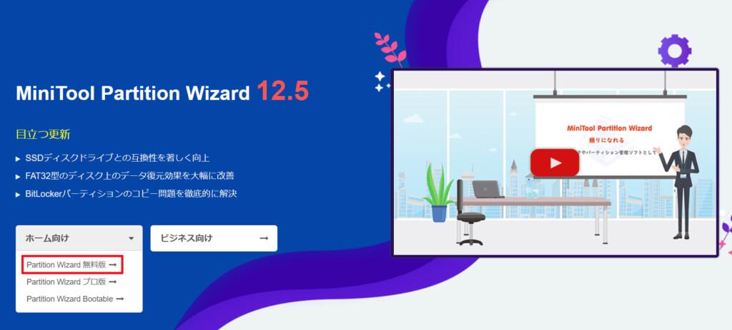 ①MiniTool公式サイトへアクセスをし、ホーム向けをクリックした中にある「Partition Wizard 無料版」をクリックする