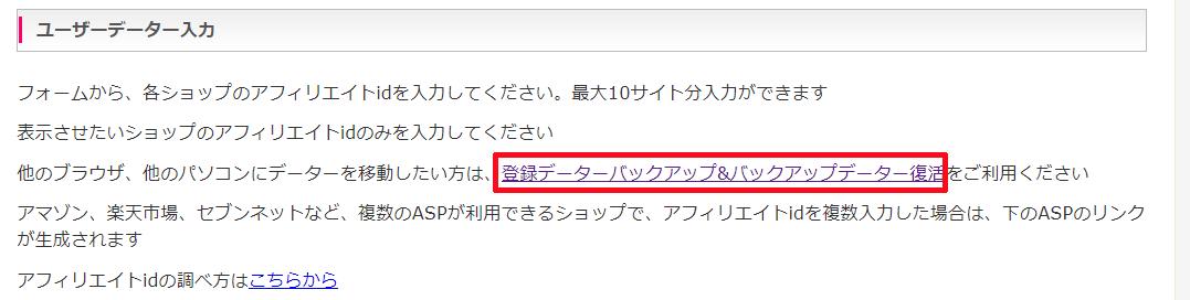 ②「登録データーバックアップ&バックアップデーター復活」をクリックしてそのページを開く