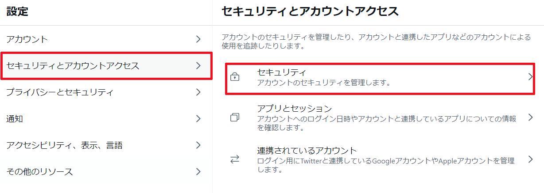 ③「セキュリティとアカウントアクセス」をクリックし、その中にある「セキュリティ」をクリックする