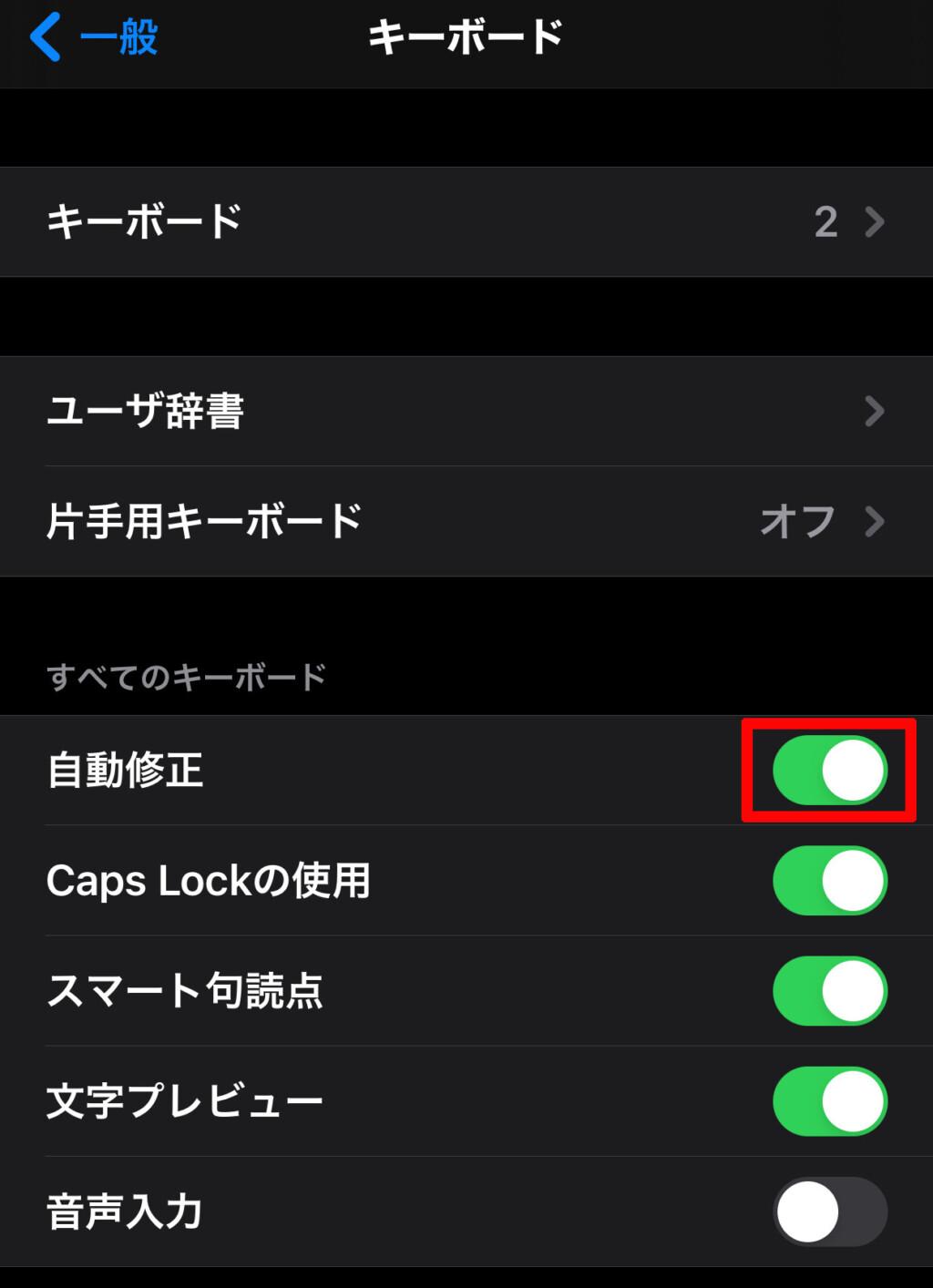 「キーボード」の設定の「すべてのキーボード」の設定内にある「自動修正」の緑色になっている部分をタップし、