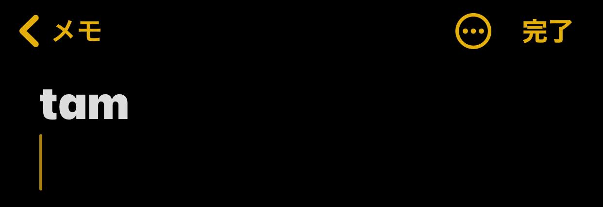 【iPhoneiPad】英字入力時に確定キーを押すと勝手に別な文字に入れ替わってしまうのを防ぐ方法
