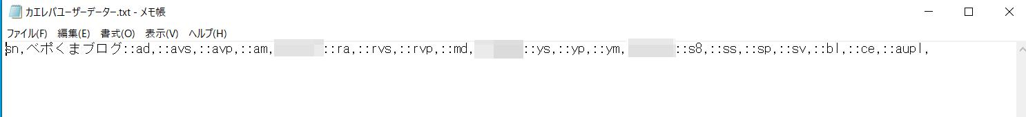 カエレバのユーザーデータをメモ帳などにコピペしてバックアップを取っておく