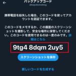 スマホのアプリ版のTwitterでご自身のアカウントのバックアップコードを確認する方法