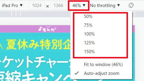 大きさを変更したい場合は、%のところをクリックしてその中から大きさを変更する