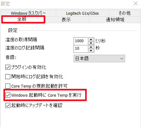 次に初期設定のままですと、設定の「全般」タブ内にある「Windows起動時にCore Tempを実行」にチェックが入っていますので、それをクリックする