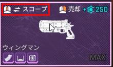 紫拡張マガジンのカスタマイズの場合もスコープも変更したい場合は、マウスホイールをクリックする