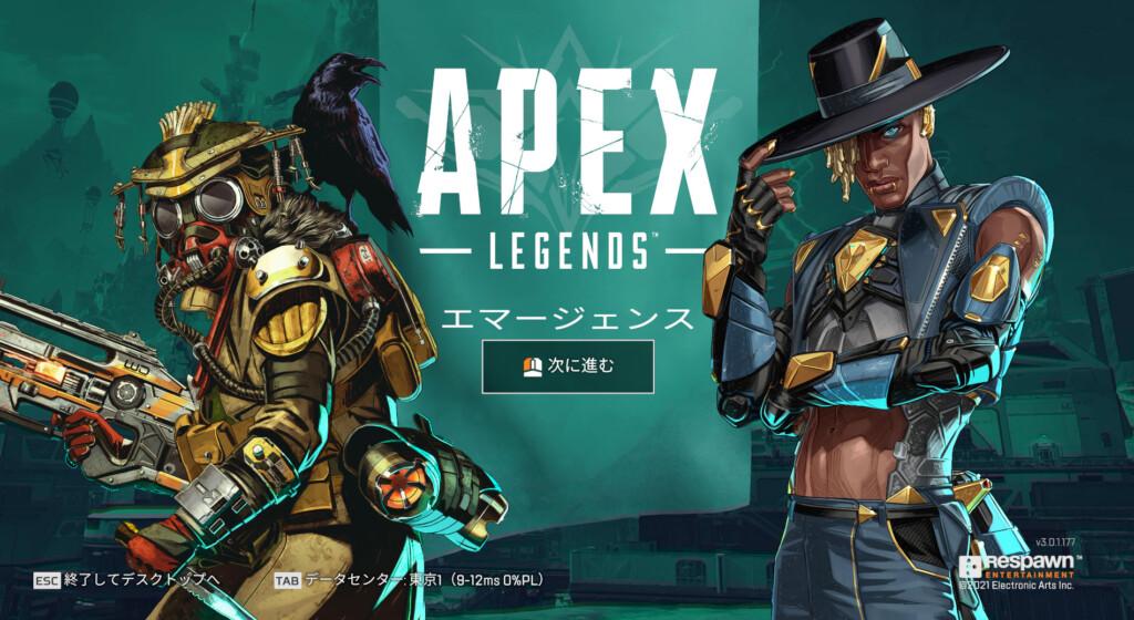 Apex Legendsを次に起動する時には起動ムービーがスキップされ、初めに少しロード画面が数秒表示された後にメインメニューが表示される