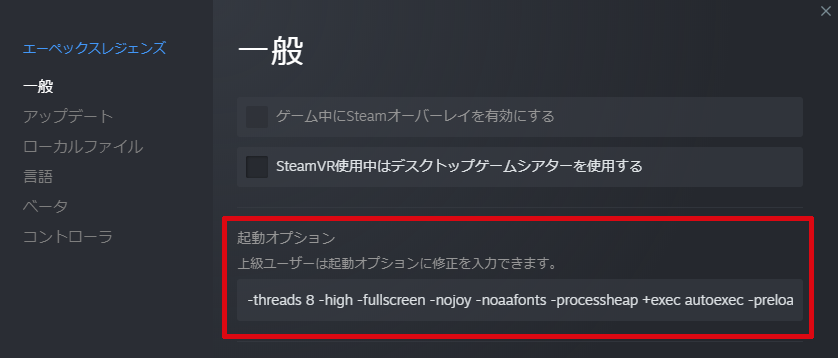 Steam版Apex Legendsで起動オプションを開く方法
