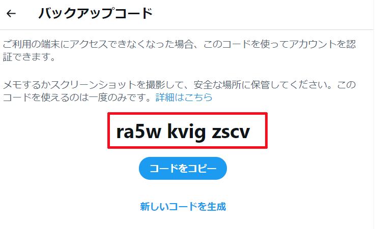 Twitterのバックアップコードを確認する方法