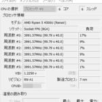 Windows 10でCPUの温度を確認することができるおすすめのソフトの「Core Temp」