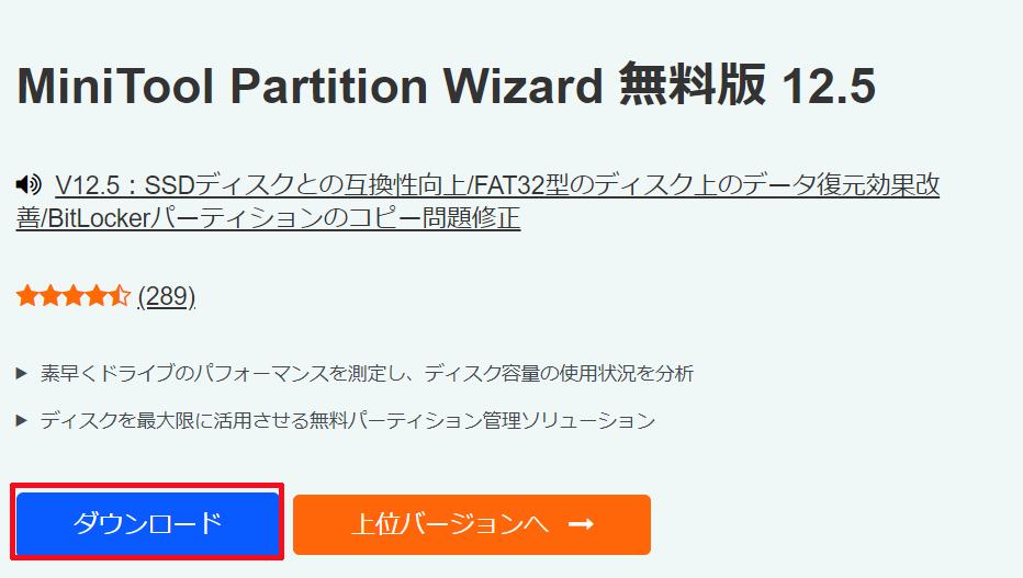 ①-②「ダウンロード」をクリックして「pw1205-free-online.exe」をダウンロードします。