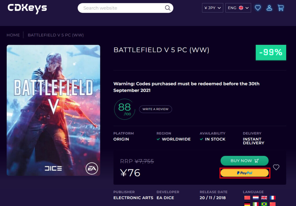 CDkeys.comで購入したいゲームの購入ページへと行き、その中にある「PayPal」をクリックする