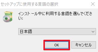 ②-①インストール言語が「日本語」になっていることを確認し、「OK」をクリックする
