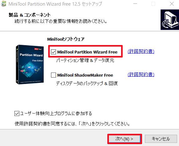 ②-②「MiniTool Partition Wizard Free」にチェックが入っていることを確認し、「次へ」をクリックする