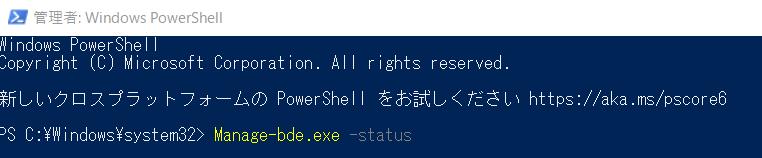 ②Windows 10でBitLockerの暗号化状態(有効なのか無効なのか)を確認するためのコマンドを入力し実行する