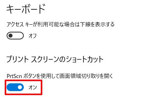 ④「PrtScnボタンを使用して画面領域切り取りを開く」をオンに設定する