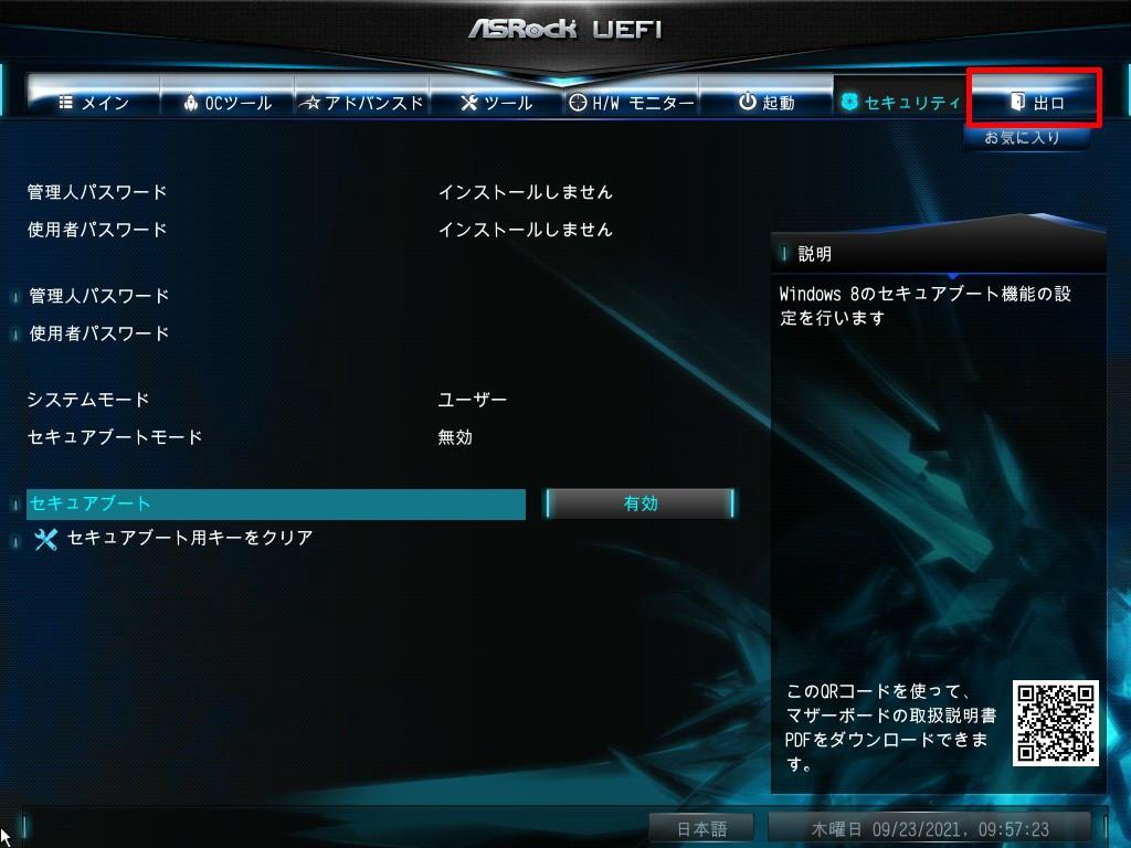 ④設定を保存し、BIOS画面から退出する