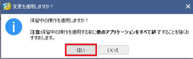 ④MiniTool Partition Wizard以外のソフトを終了させた状態で「はい」をクリックする