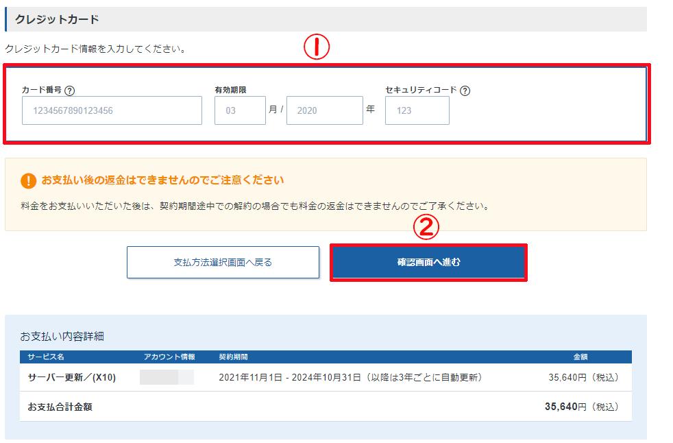 ⑤支払情報を入力し、「確認画面へ進む」をクリックする