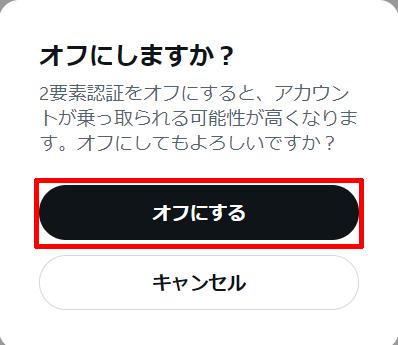 ⑤表示されるポップアップの2つとも「オフにする」をクリックする