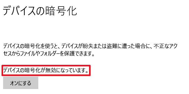「デバイスの暗号化が無効になっています。」と表示されればBitLockerの無効は完了となります
