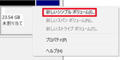 その未割り当てのドライブに「新しいシンプルボリューム」でファイルシステムとドライブ文字を割り当てるようにしなければならない