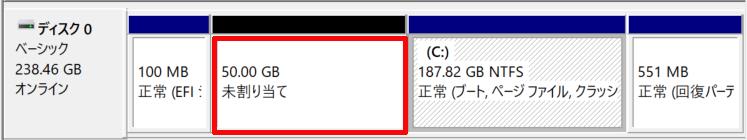 まだ分割されたドライブがドライブ文字とファイルシステムが割り当てられていない「未割り当て」の状態になってしまっている