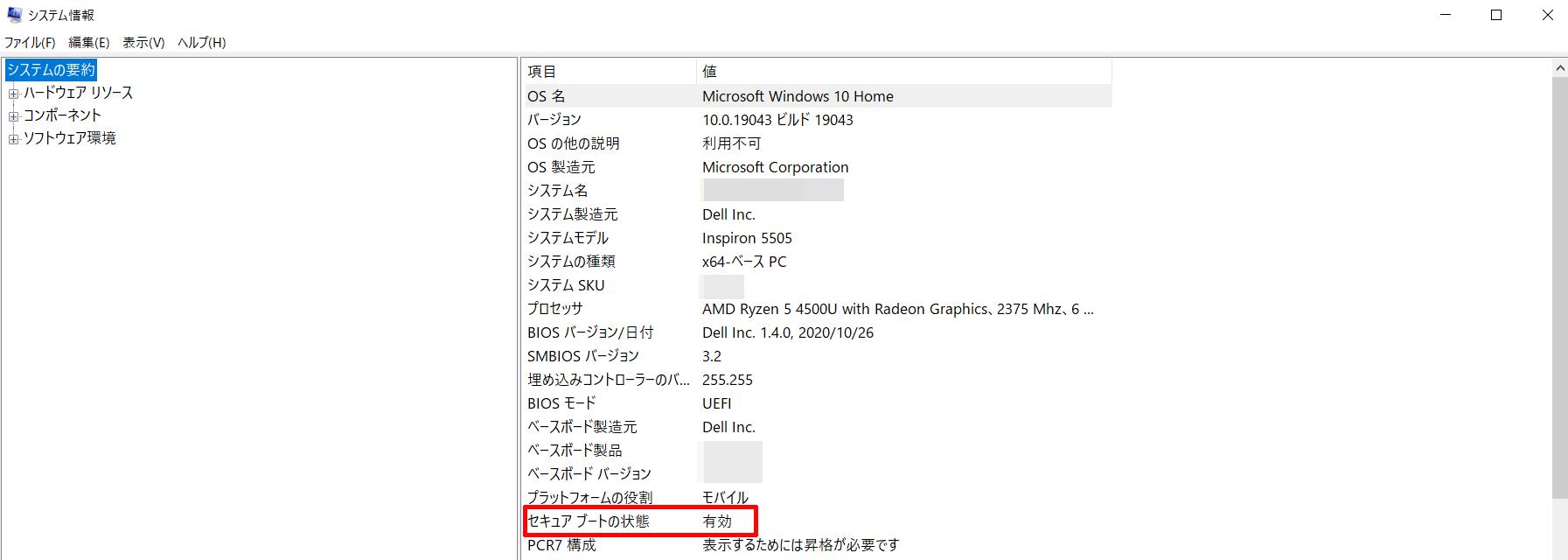 Windows 10でセキュアブートを有効(オン)にする方法