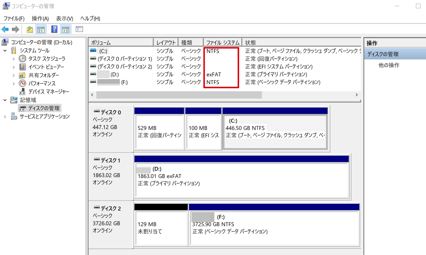 ディスクの管理の中にPCに接続しているドライブが一覧となって表示される
