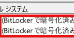 デバイスの暗号化内にある「オンにする」をクリックすることでBitLockerを再び有効にすることができる