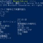 BitLockerが有効の場合は、このように表示される