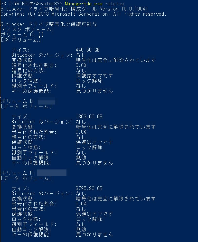 Cドライブも含めたすべてのドライブが一覧となって表示される