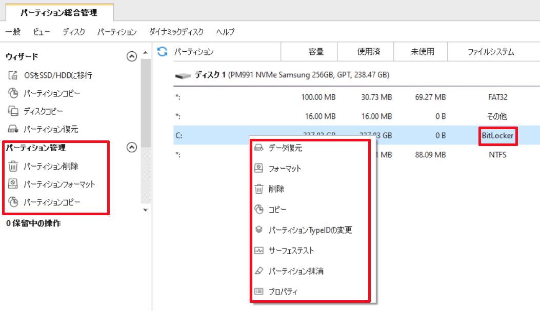 MiniTool Partition WizardではBitLockerが有効の状態のままだとパーティションの移動などの編集ができない