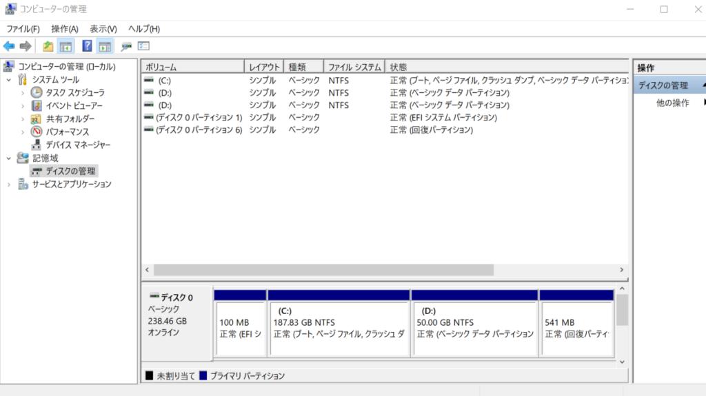 Windowsにあるパーティション管理機能の「ディスクの管理」