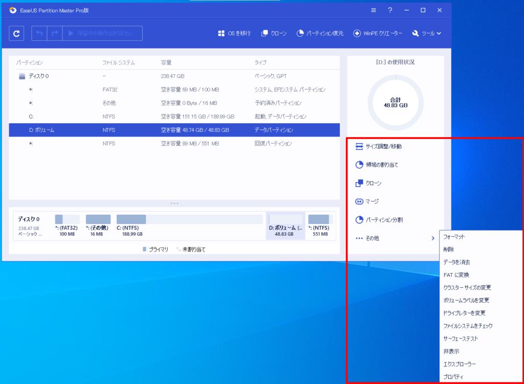 Windows既存の「ディスクの管理」よりもパーティションの編集をする際の手間がかからなく便利
