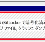 Windows 10でCドライブがBitLockerで暗号化済みとなっている状態を無効に(解除)する方法