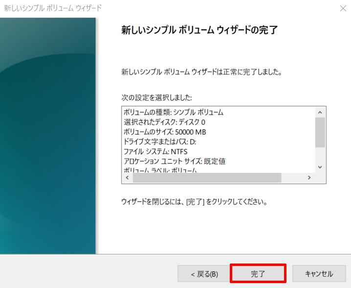 ⑨「完了」をクリックし、未割り当てのボリュームにファイルシステムやドライブ文字などの割り当てを実行する