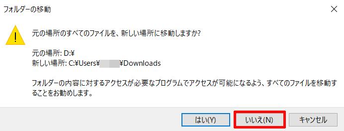 「元の場所のすべてのファイルを、新しい場所に移動しますか」と聞かれるが「はい」ではなく「いいえ」をクリックする