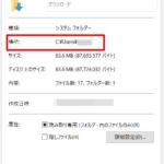 【Windows 10】CドライブからDドライブなどの別なドライブへ移動した個人用フォルダーをCドライブに戻す方法